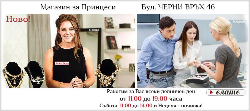 Магазин за бижута в София