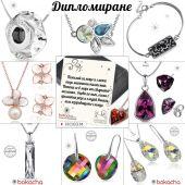 Подарък Бижу SWAROVSKI® кристали с безплатна картичка Дипломиране, Код G06+