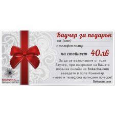 Ваучер за Подарък - Най-бързият Подарък за Теб от 20 до 150 лева