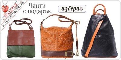 Чанти с Подарък