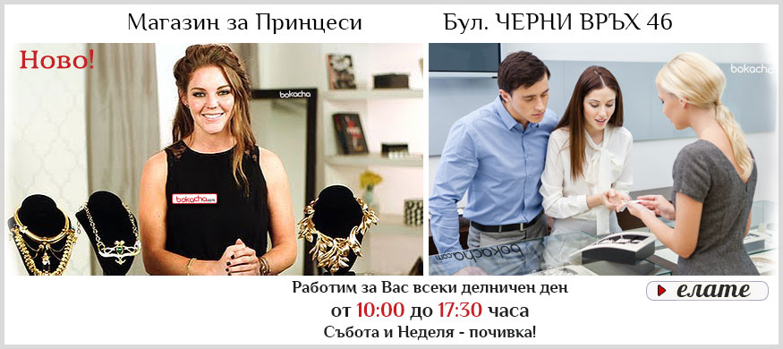 Бижутерия Bokacha в София, магазин за бижута в София