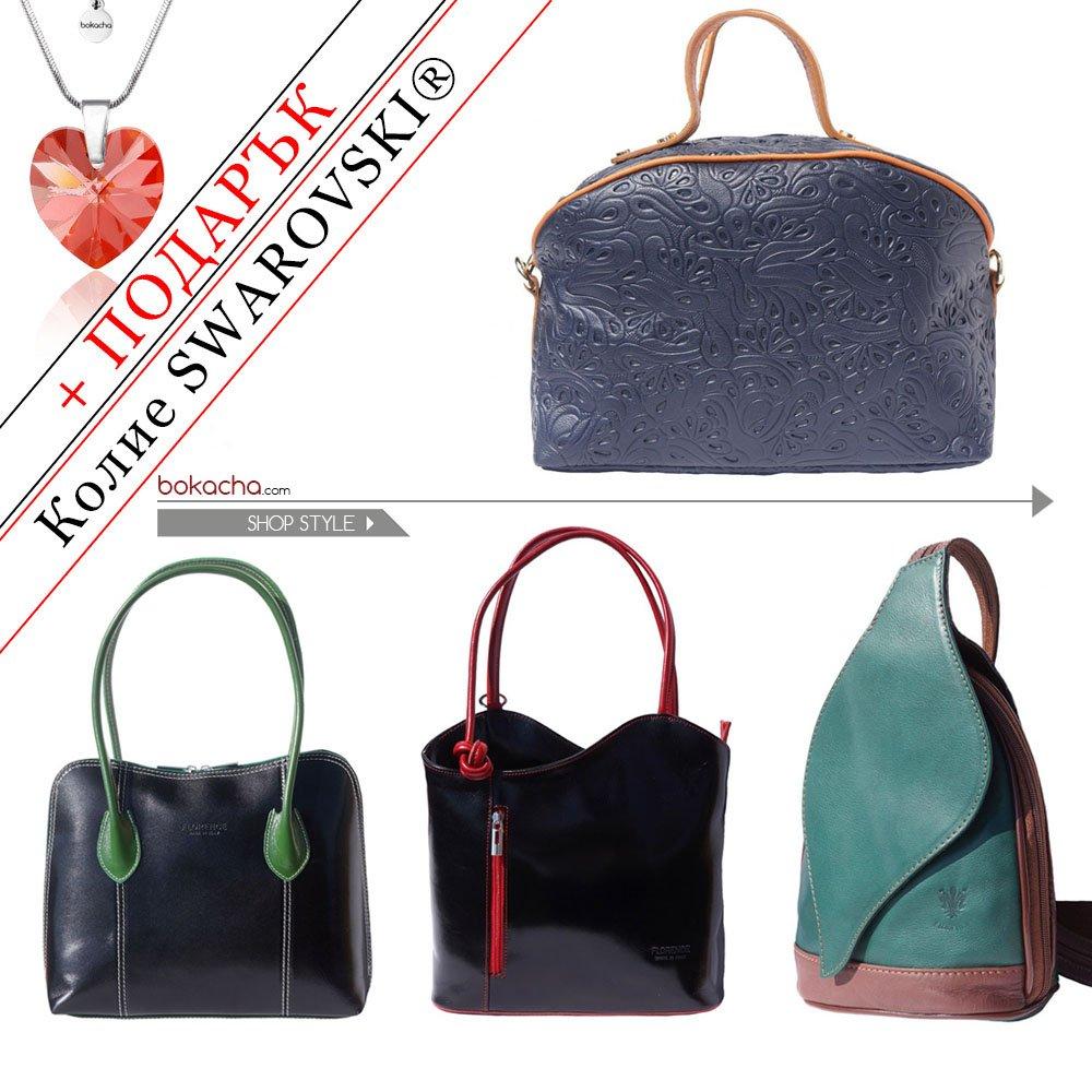 Дамски чанти с подарък