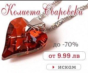 Колиета Сваровски