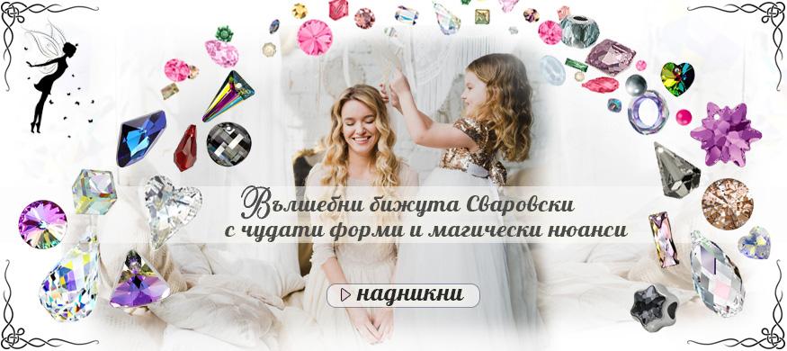 Бижута Сваровски