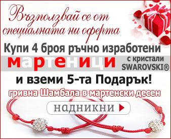 Мартеници Сваровски