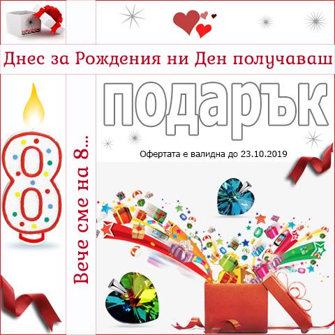 Рожден Ден с Подарък!