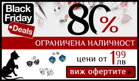 Бижута BLACK FRIDAY DEALS