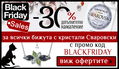 Бижута BLACK FRIDAY SALES