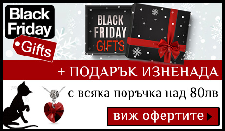 Бижута BLACK FRIDAY GIFTS