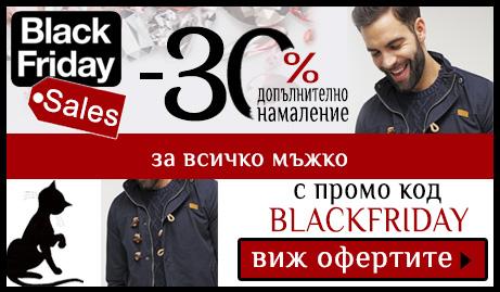 Мъжки дрехи BLACK FRIDAY GIFTS