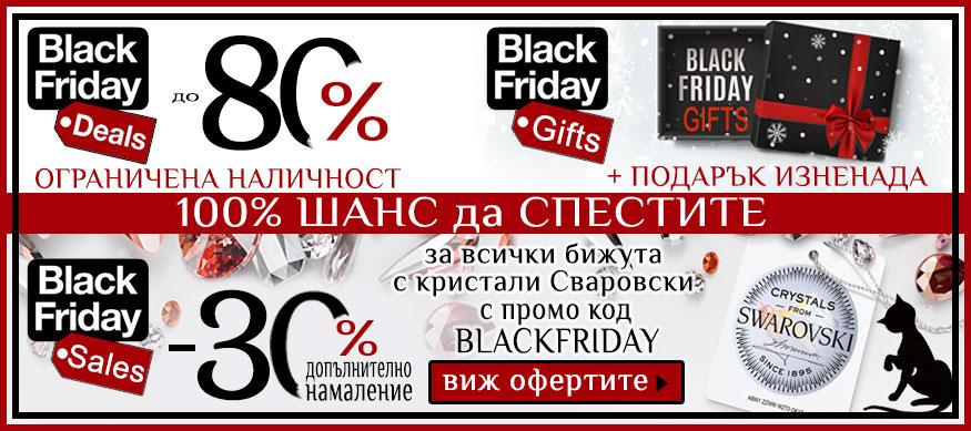 Ексклузивно пазаруване с голямо намаление за BLACK FRIDAY