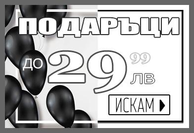 Bokacha BLACK SALE 15% OFF Подаръци от Дамски бижута до 29,99лв