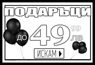 Bokacha BLACK SALE 15% OFF Подарък за жена - бижута до 49,99лв