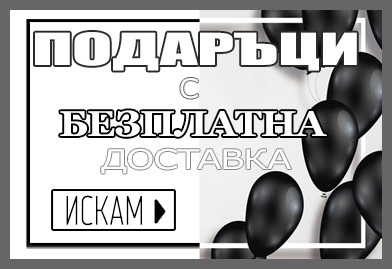 Bokacha BLACK SALE 15% OFF Бижута за жени с безплатна доставка