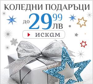 Коледни подаръци от Дамски бижута до 29,99лв