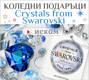 Коледни подаръци от Дамски бижута  бижута Сваровски
