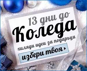 20 дни до Коледа