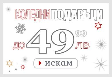 Коледен подарък - бижута до 49,99лв