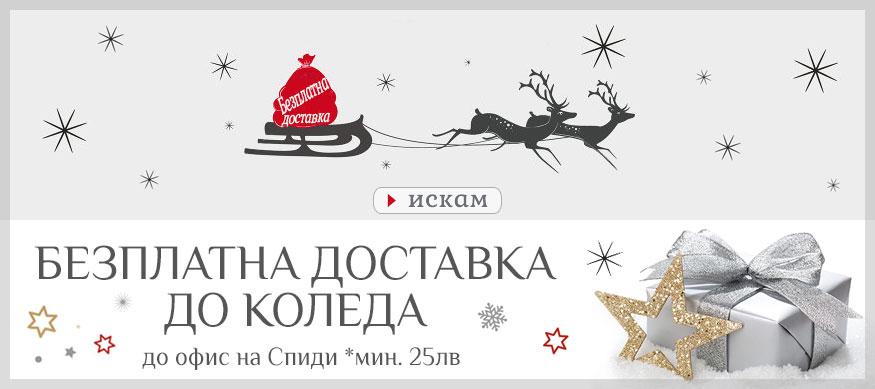 Коледен базар с Bokacha