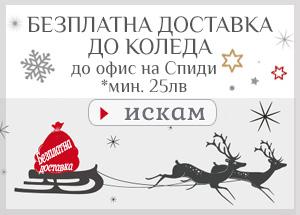 Безплатна Доставка до Коледа