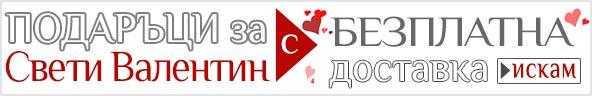 Бижута за Деня на Влюбените с безплатна доставка