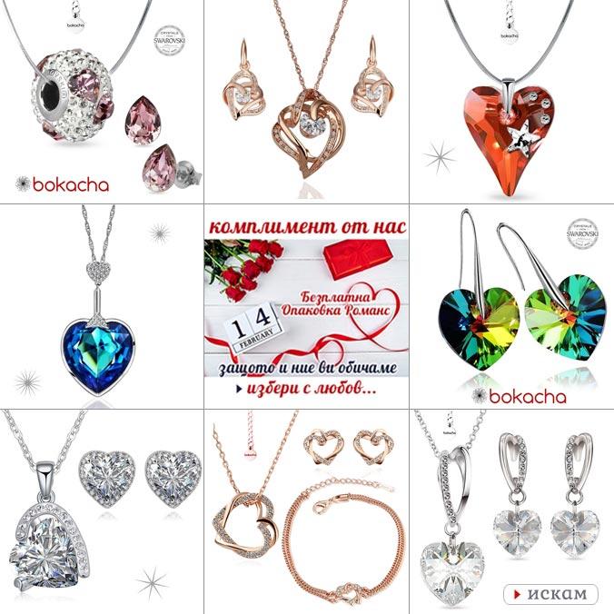 Роматични подаръци за Свети Валентин