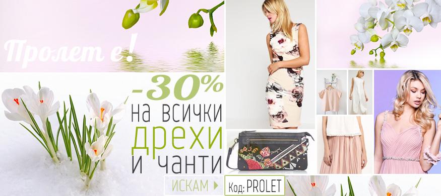 Дамски Дрехи и Чанти -30% Пролет