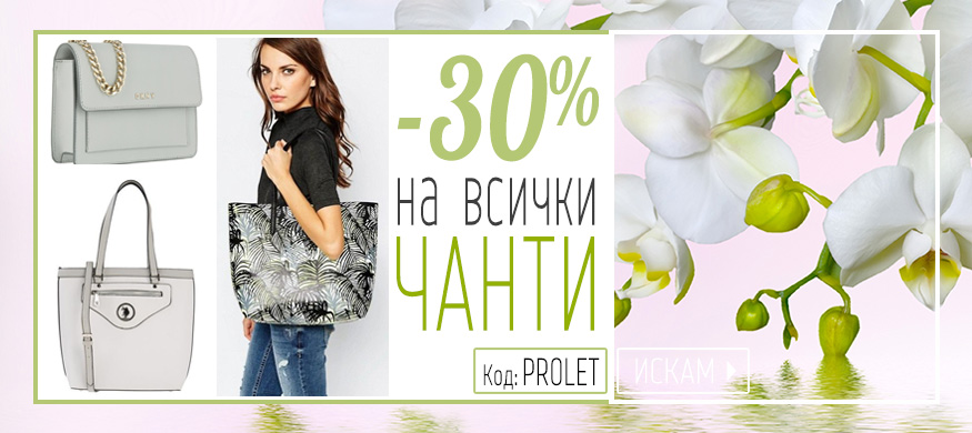 Дамски Чанти -30% Пролет