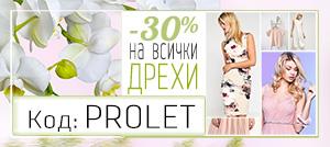 Дамски Дрехи -30% Пролет