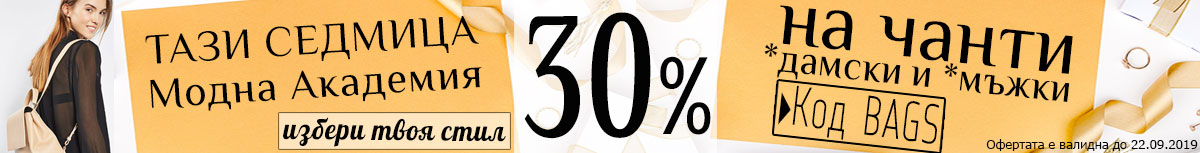 Влез и ти в Час! Днес имаш 30% на Чанти!