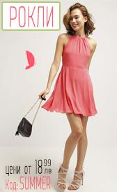 Дамски рокли 30%