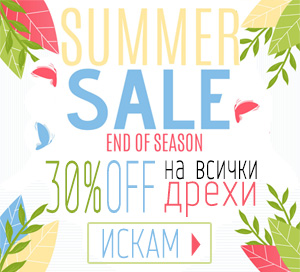 30% SUMMER End of Season SALE
