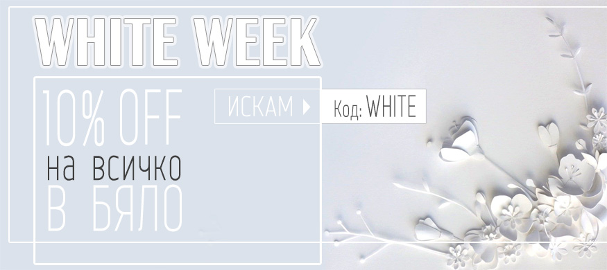 WHITE WEEK SALE