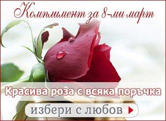 Подаръци за Деня на Жената